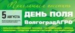 ВОЛГОГРАДАГРО. День поля - 2011