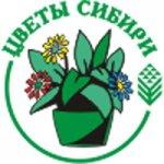 Выставка Цветы, сады и парки Сибири