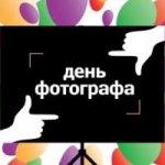 """Выставка  День Фотографа  фестиваль-праздник """"День фотографа"""""""