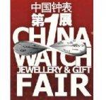 Выставка China Watch Fair  Международная китайская ярмарка часов, ювелирных и подарочных изделий в Шэньчжэне
