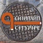 Выставка СитиПайп  6-я международная выставка «Трубопроводные системы коммунальной инфраструктуры: строительство, диагностика, ремонт и эксплуатация»