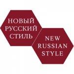 Выставка Новый Русский Стиль  IX Международная Выставка Ювелирных и Часовых Брендов