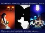 Выставка свадебных фотографий откроется в Вологде