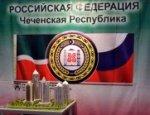 Чеченская Республика примет участие в Международной инвестиционной выставке в Каннах