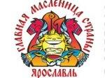 В Ярославле пройдет выставка масленичных кукол