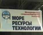 """В Заполярье готовятся к международной выставке """"Море. Ресурсы. Технологии"""""""