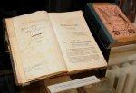 В Краснодаре пройдет выставка первых рукописных и старопечатных книг