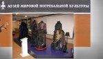 Музей погребальной культуры открылся в Новосибирске