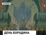 В Германии открылась выставка, посвященная Бородинскому сражению