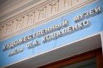 Выставка «Тебе, любимый край!» откроется в Краснодаре