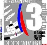 С серии работ Игоря Шаймарданова стартовал осенний этап фестиваля художников «Псковская галерея»