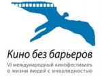 """Фестиваль """"Кино без барьеров"""" приглашает зрителей"""