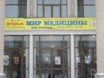 В Кирове открылась выставка «Мир медицины-2013»