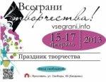 В выходные в Ярославле пройдет межрегиональный фестиваль «Все грани творчества»