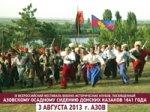 IX Всероссийский фестиваль военно-исторических клубов в Азове