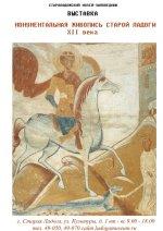 Монументальная живопись Ладоги XII века