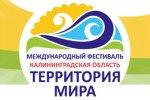 """Фестиваль культур """"Территория мира"""" пройдет в Калининграде"""