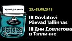 """Литературный фестиваль """"Дни Довлатова"""" открывается в Таллине"""