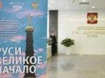 В Госдуме открылась выставка, посвященная годовщине Куликовской битвы