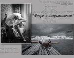 Выставка «Ретро» и современность» пройдет в Нижнем Новгороде