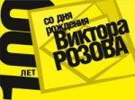 «Я – счастливый человек». К 100-летию со дня рождения В.С. Розова