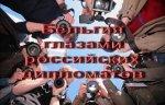 """Фотовыставка """"Бельгия глазами российских дипломатов"""" открылась в Брюсселе"""