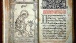 Выставки к 450-летию книгопечатания пройдут в Москве и Петербурге