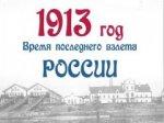 В Архангельске открылась выставка, посвященная Первой мировой войне