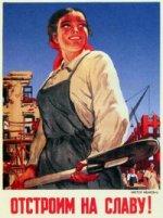 В США на аукцион выставят агитационные советские плакаты