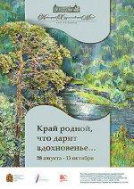 В Красноярске открылась новая выставка, посвящённая 80-летию края