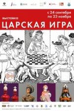 В Астрахани открывается выставка об истории шахмат