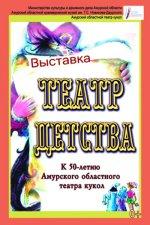 """Выставка """"Театр детства"""" проходит в Амурской области"""