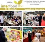 21 октября открывается выставка «InterFood Siberia»