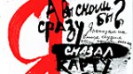 В Керчь приедет фестиваль современного плаката