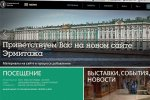Открылся новый сайт Эрмитажа