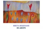 Посольство Латвии представит выставку художницы Иветы Веценане